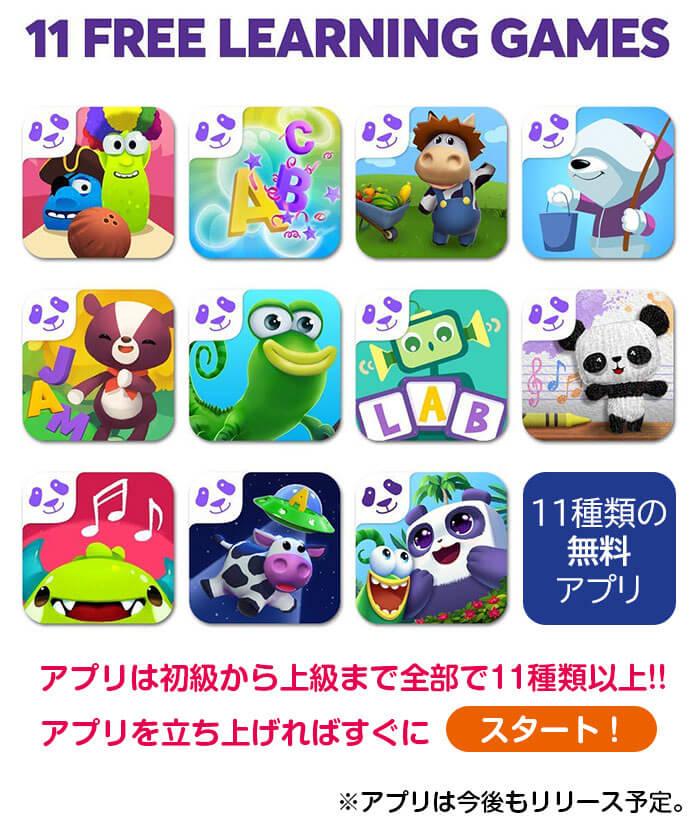 11種類のアプリは今後も追加リリース予定