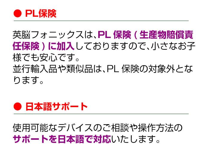 PL保険や日本語サポート