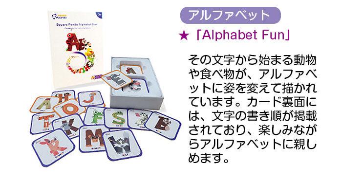 フラッシュカード1 Alphabet Fun