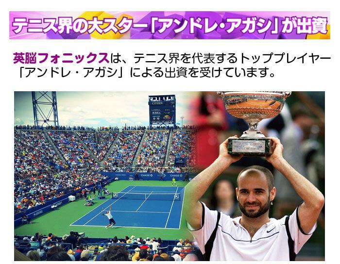 テニス界のトッププレイヤー アンドレ・アガシも出資に参加