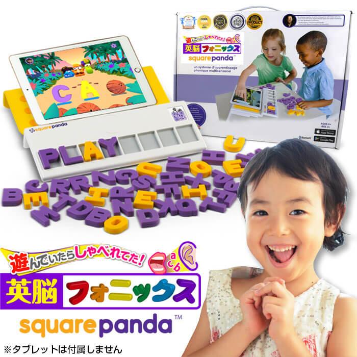英脳フォニックス by square panda